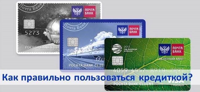 как пользоваться кредиткой ПочтаБанк