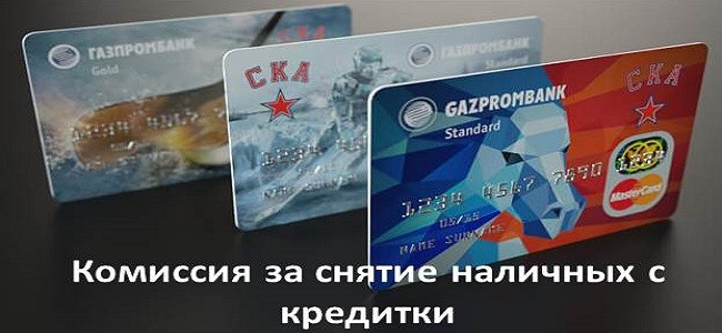 комиссия за наличные Газпромбанк