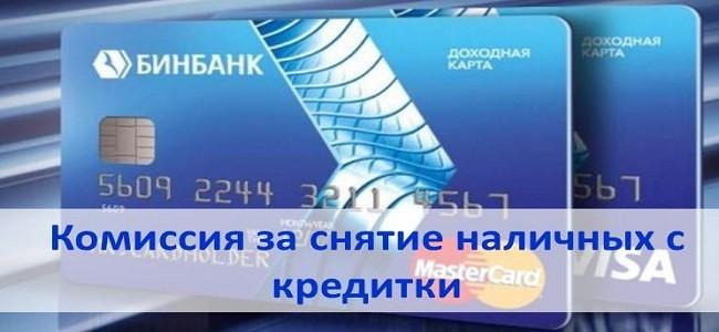 комиссия за наличные с кредитки Бинбанк