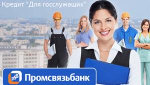 кредит госслужащим ПросвязьБанк
