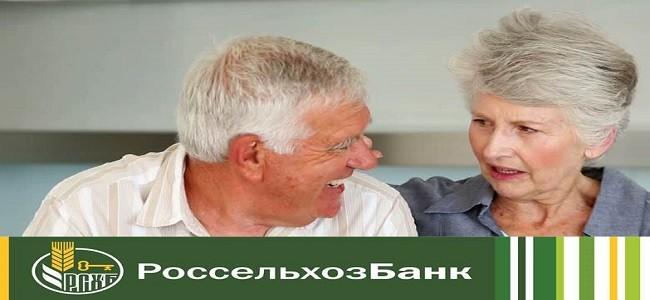 кредит неработающим пенсионерам РоссельхозБанк
