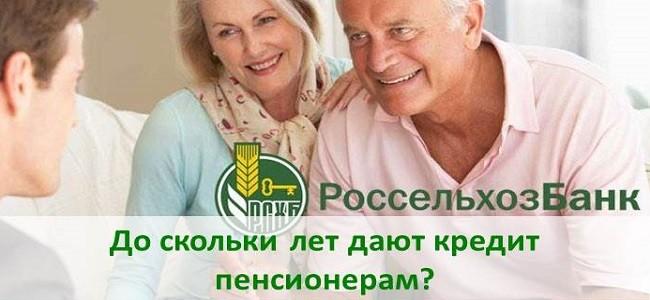 кредит пенсионерам РоссельхозБанк