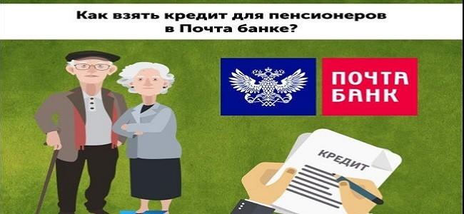 кредит пенсионерам в почта банке