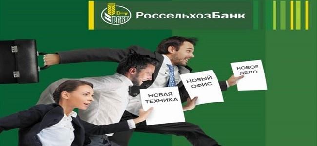 кредит юрлицам РоссельхозБанк