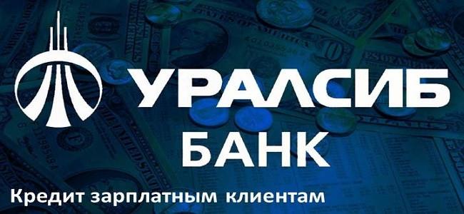 кредит зарплатным клиентам УралСибБанк