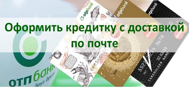 кредитка ОТП с доставкой по почте