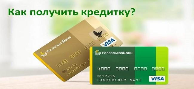 кредитка РоссельхозБанк