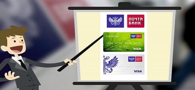 кредитки с моментальным решением ПочтаБанк