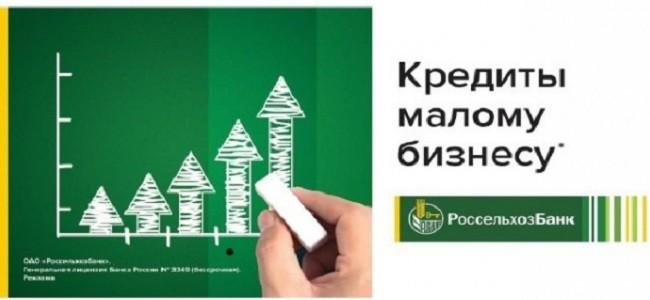 кредиты малому бизнесу Россельхоз_Банка
