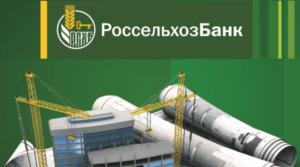 кредиты малому бизнесу Россельхоз_Банка_2
