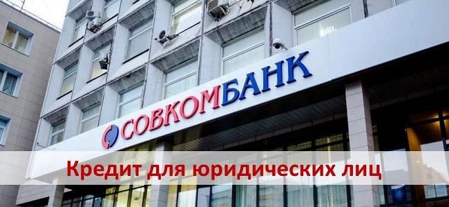 кредиты юр лицам в Совкомбанке