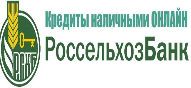 онлайн кредит РоссельхозБанк