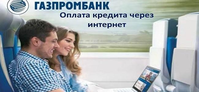 оплата кредита Газпромбанк