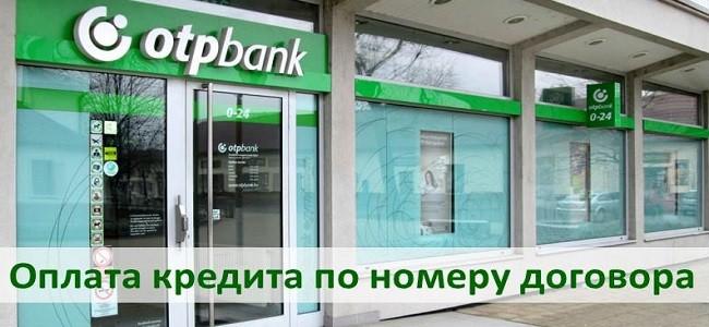 Отп банк оплата по номеру договора