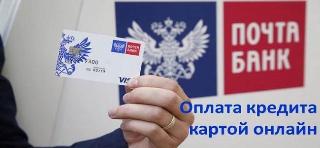 оплата кредита картой онлайн ПочтаБанк
