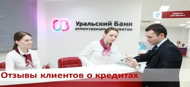 отзывы о кредитах в УБРиР