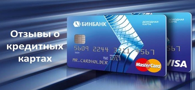 отзывы о кредитных картах Бинбанк