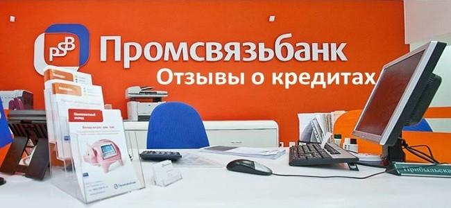 отзывы по кредиту Промсвязьбанк