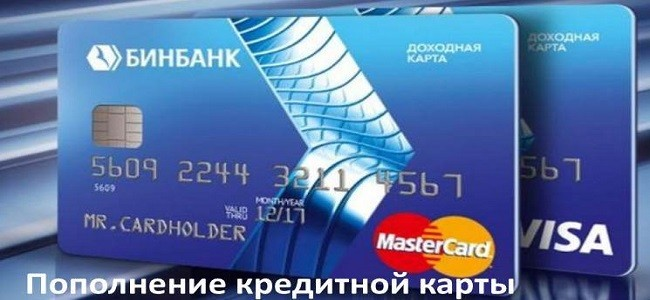 пополнение кредитки Бинбанк