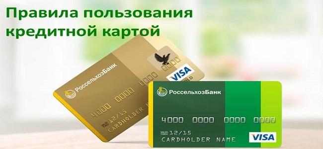 правила пользования кредиткой Россельхоз