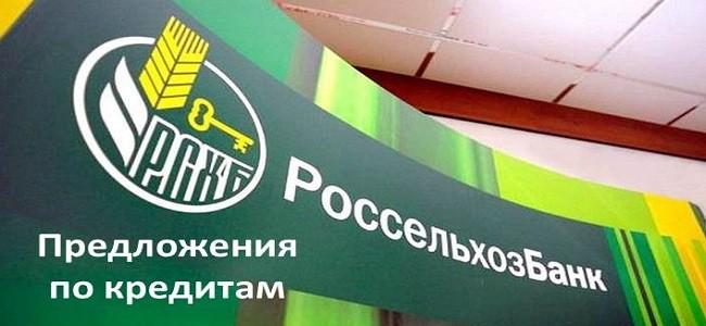 предложения по кредитам РоссельхозБанк