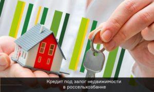 предложения по кредитам РоссельхозБанк_2