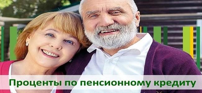 проценты пенсионного кредита РоссельхозБанк