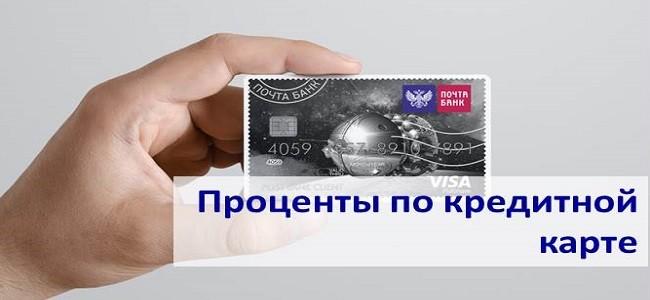 проценты по кредитке ПочтаБанк