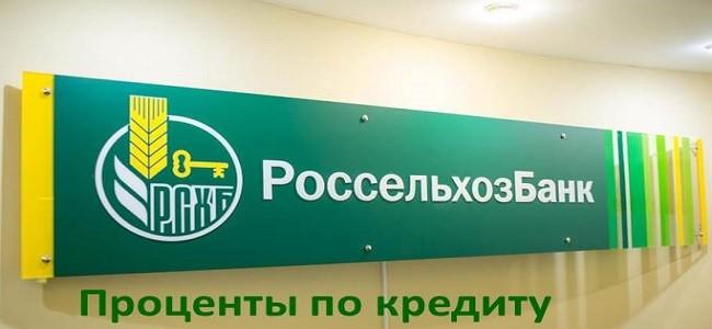 проценты по кредиту РоссельхозБанк