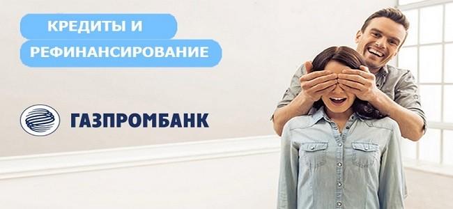 рефинансирование физлицам Газпромбанк