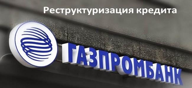 реструктуризация кредита ГазпромБанк