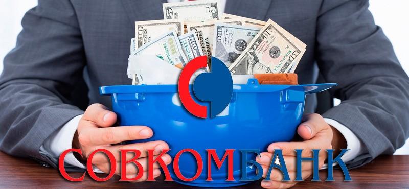 Кредиты для бизнеса в Совкомбанке