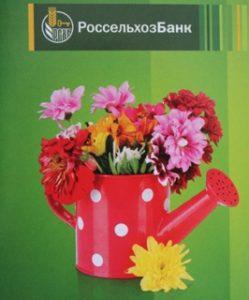 союз садоводов Россельхоз