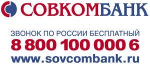 телефон Совкомбанк