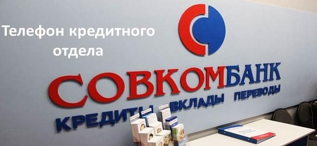 телефон кредитного отдела Совкомбанка