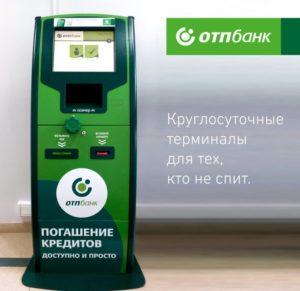 Изображение - Способы погашения кредитной карты отп-банка terminal-OTP-banka-300x291