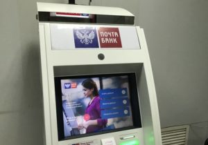 терминал ПочтаБанка