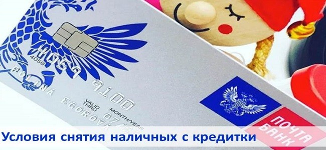 условия снятия наличных с кредитки ПочтаБанк