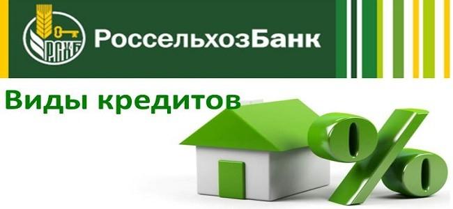 виды кредитов Россельхоз