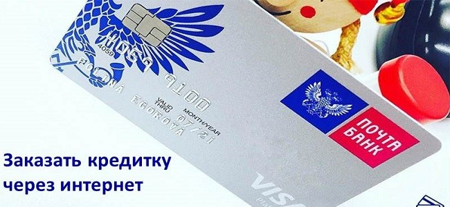 заказать кредитку через интернет