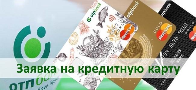 заявка на кредитку ОТП