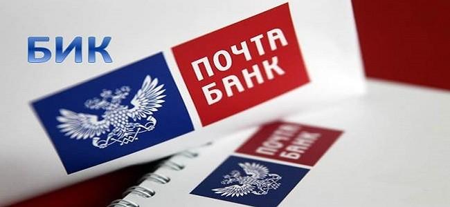 БИК Почта Банка