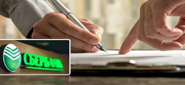 Финансовая защита при оформлении кредита в Сбербанке