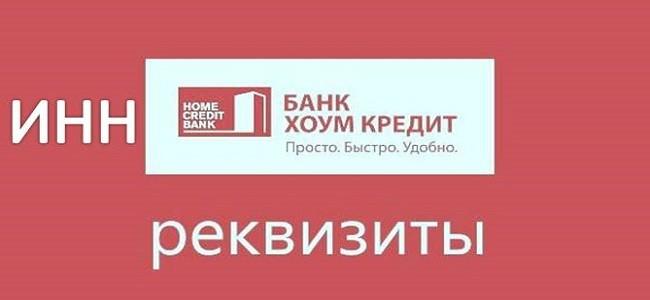 ИНН Банка ХоумКредит