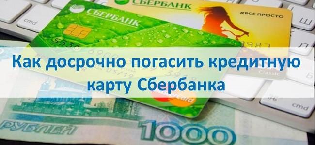 Как досрочно погасить кредитную карту Сбербанка
