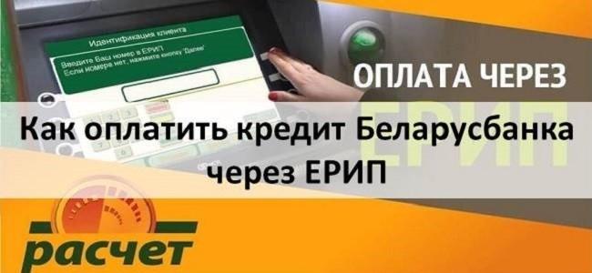 Изображение - Как оплатить кредит через личный кабинет беларусбанка Kak-oplatit-kredit-Belarusbanka-cherez-ERIP