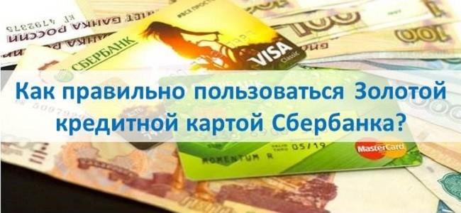 Как правильно пользоваться Золотой кредитной картой Сбербанка