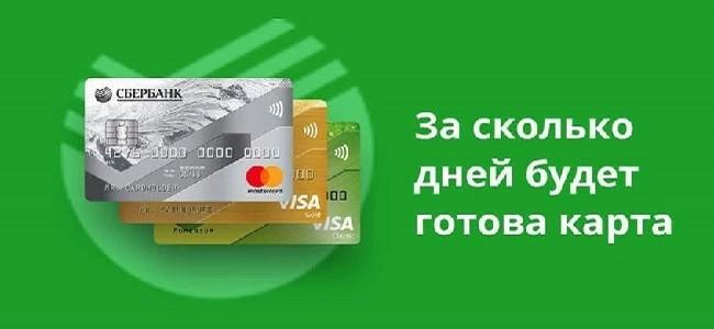 Как узнать, готова ли кредитная карта Сбербанка