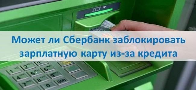 Может ли Сбербанк заблокировать зарплатную карту из-за кредита