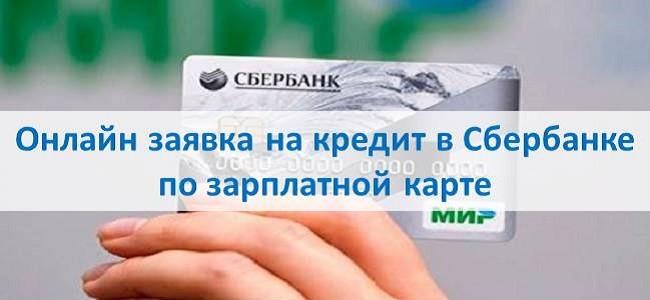 Онлайн заявка на кредит в Сбербанке по зарплатной карте